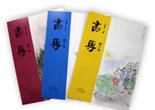 競書雑誌月刊「書専」