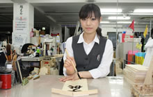 森田 遥子さん