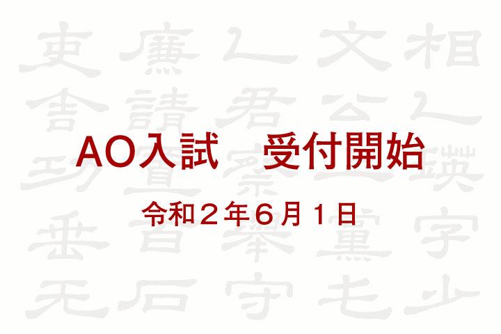 令和2年6月1日  AO入試受付開始