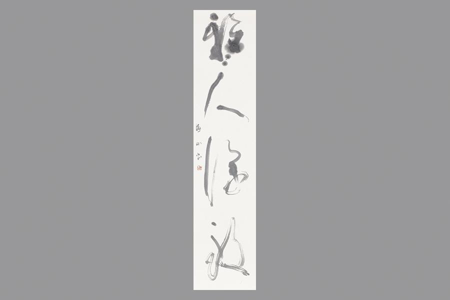 日本の書200人選