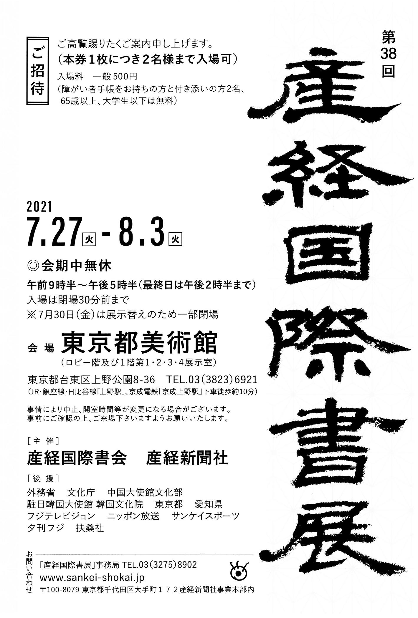第38回 産経国際書展
