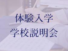 体験入学・学校説明会のお知らせ 2020年12月13日(日)午前10時~