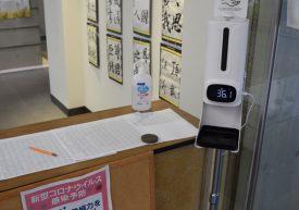 本校入り口に非接触自動検温測定消毒器設置❕