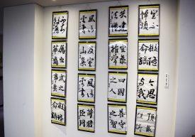 本科2年生 漢字実習 習作展示中